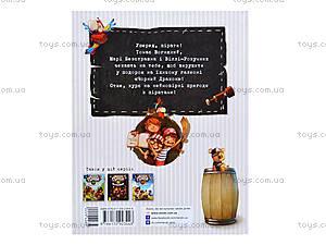 Книга «Банда пиратов: Таинственный остров», Р519004У, отзывы