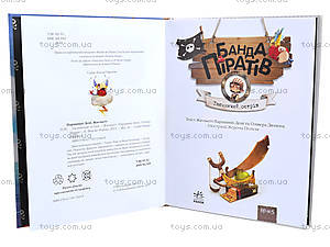 Книга «Банда пиратов: Таинственный остров», Р519004У, цена