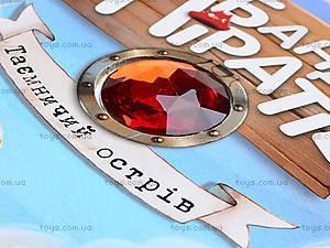 Книга «Банда пиратов: Таинственный остров», Р519004У, игрушки