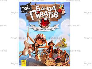 Книга «Банда пиратов: Таинственный остров», Р519004У, детские игрушки