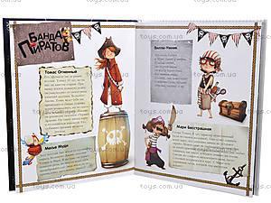 Книжка «Банда пиратов: Корабль-призрак», Р519001Р, купить