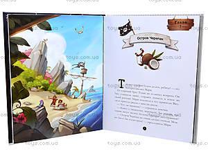 Книжка «Банда пиратов: Корабль-призрак», Р519001Р, фото