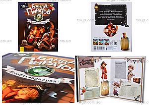 Книжка «Банда пиратов: Корабль-призрак», Р519001Р