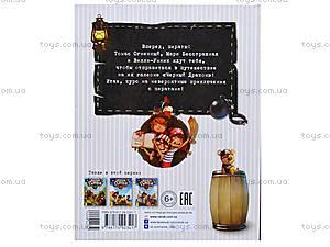 Книжка «Банда пиратов: Корабль-призрак», Р519001Р, отзывы