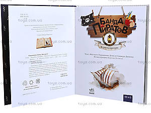 Книжка «Банда пиратов: Корабль-призрак», Р519001Р, цена