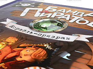 Книжка «Банда пиратов: Корабль-призрак», Р519001Р, игрушки