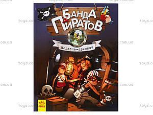 Книжка «Банда пиратов: Корабль-призрак», Р519001Р, детские игрушки