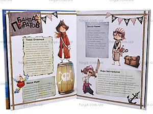 Книжка «Банда пиратов: Сокровища пирата Моргана», Р519007Р, купить