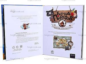 Книжка «Банда пиратов: Сокровища пирата Моргана», Р519007Р, цена
