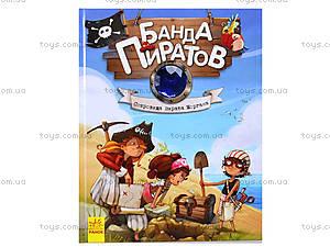 Книжка «Банда пиратов: Сокровища пирата Моргана», Р519007Р, детские игрушки