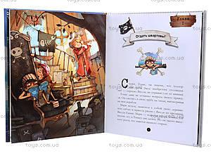 Книжка «Банда пиратов: Таинственный остров», Р519003Р, фото