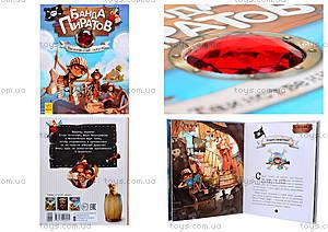 Книжка «Банда пиратов: Таинственный остров», Р519003Р