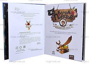 Книжка «Банда пиратов: Таинственный остров», Р519003Р, цена