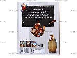 Книжка «Банда пиратов: Таинственный остров», Р519003Р, игрушки