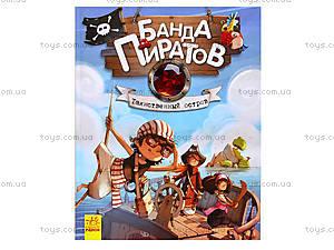 Книжка «Банда пиратов: Таинственный остров», Р519003Р, детские игрушки