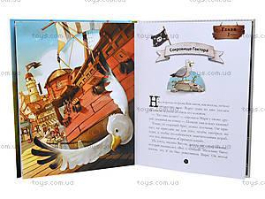 Книжка «Банда пиратов: История с бриллиантом», Р519005Р, фото