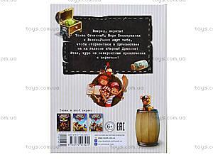 Книжка «Банда пиратов: История с бриллиантом», Р519005Р, цена