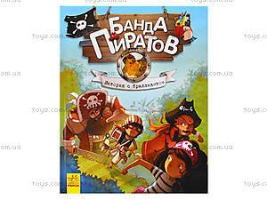 Книжка «Банда пиратов: История с бриллиантом», Р519005Р, игрушки