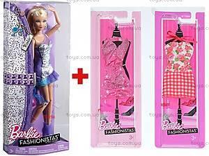 Детская кукла Барби «Модница» с нарядами, X9136
