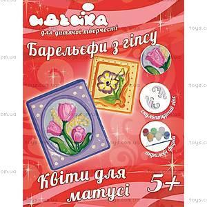 Барельеф из гипса «Цветы для мамы», 97003, купить