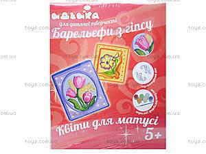 Барельеф из гипса «Цветы для мамы», 97003, цена