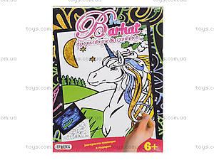 Бархатная картинка «Единорог», 9001, купить