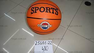 Баскетбольный мяч, 25651-22