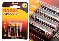 Батарейки Kodak AAA, LR-03 BL4 max, купить