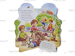 Книжка для детей «Профессии. Поиграем в строителей», М556008У, купить