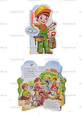 Книжка для детей «Профессии. Поиграем в строителей», М556008У