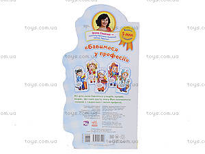 Книжка для детей «Профессии. Поиграем в строителей», М556008У, отзывы