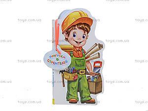 Книжка для детей «Профессии. Поиграем в строителей», М556008У, цена