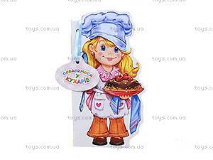 Книжка для детей «Профессии. Поиграем в поваров», М556010У, купить