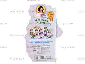 Книжка для детей «Профессии. Поиграем в поваров», М556010У, фото