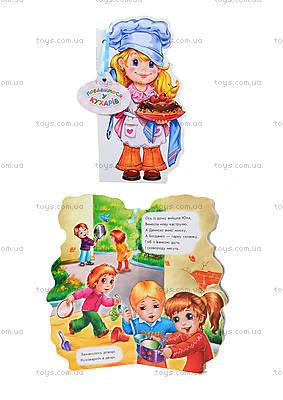 Книжка для детей «Профессии. Поиграем в поваров», М556010У