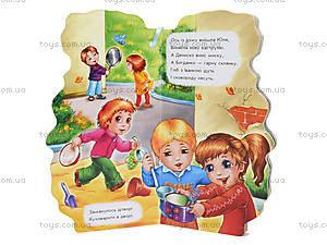 Книжка для детей «Профессии. Поиграем в поваров», М556010У, отзывы
