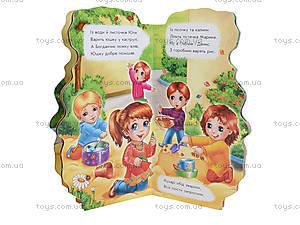 Книжка для детей «Профессии. Поиграем в поваров», М556010У, цена
