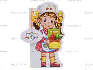 Книжка для детей «Профессии. Поиграем в докторов», М556012У, фото