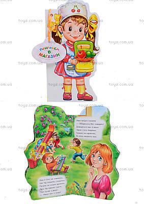 Книжка для детей «Профессии. Поиграем в докторов», М556012У
