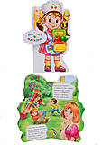 Книжка для детей «Профессии. Поиграем в докторов», М556012У, купить