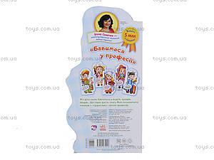 Книжка для детей «Профессии. Поиграем в докторов», М556012У, отзывы