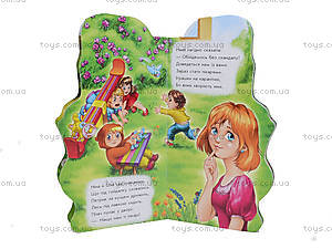 Книжка для детей «Профессии. Поиграем в докторов», М556012У, цена