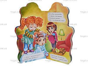 Книжка для детей «Профессии. Поиграем в парикмахеров», М556009У, купить
