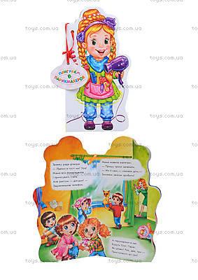 Книжка для детей «Профессии. Поиграем в парикмахеров», М556009У