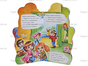 Книжка для детей «Профессии. Поиграем в парикмахеров», М556009У, фото