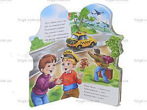 Книжка для детей «Профессии. Поиграем в водителей», М556007У, купить