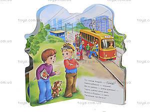 Книжка для детей «Профессии. Поиграем в водителей», М556007У, фото