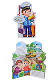Книжка для детей «Профессии. Поиграем в водителей», М556007У