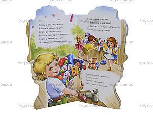Книжка для детей «Профессии. Поиграем в магазин», М556006У, купить