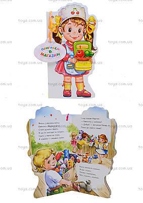 Книжка для детей «Профессии. Поиграем в магазин», М556006У
